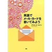 英語でメール・カードを書いてみよう [単行本]