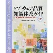 ソフトウェア品質知識体系ガイド―SQuBOK Guide V2 第2版 [単行本]