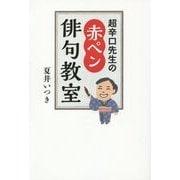 超辛口先生の赤ペン俳句教室 [単行本]