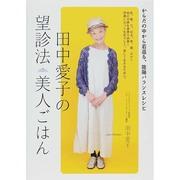 田中愛子の望診法 美人ごはん―からだの中から若返る、陰陽バランスレシピ [単行本]