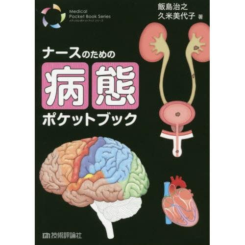 ナースのための病態ポケットブック(メディカル・ポケットブックシリーズ) [単行本]
