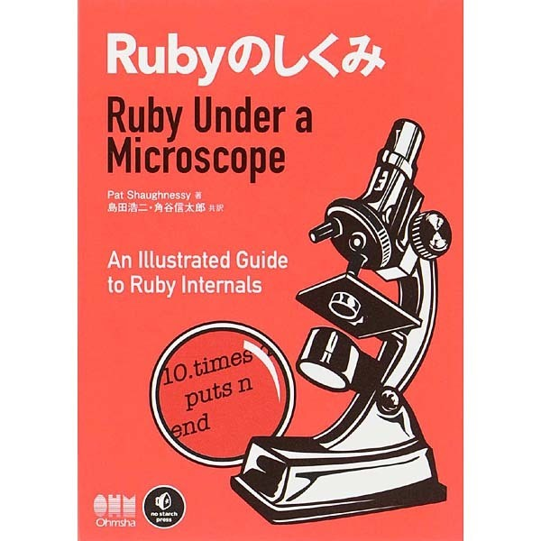 Rubyのしくみ―Ruby Under a Microscope [単行本]