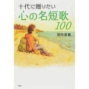 十代に贈りたい心の名短歌100(YA心の友だちシリーズ) [全集叢書]