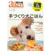 愛犬の友 2015年 01月号 [雑誌]
