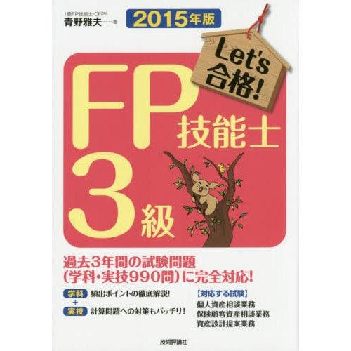 Let's合格!FP技能士3級〈2015年版〉 [単行本]