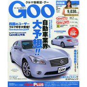 Goo 四国版 2015年 02月号 [雑誌]