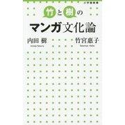 竹と樹のマンガ文化論(小学館新書) [新書]