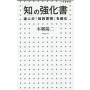 「知」の強化書―達人の「知的習慣」を読む [新書]