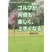 ゴルフが何倍も楽しく、上手くなる-THE METHOD of HAPPY&GOOD GOLF [単行本]