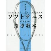 最新版 ソフトテニス指導教本―DVD BOOK(公財)日本ソフトテニス連盟公認 [単行本]