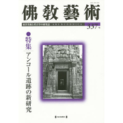 佛教藝術 337号 [単行本]