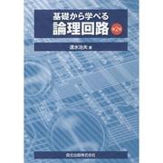 基礎から学べる論理回路 第2版 [単行本]