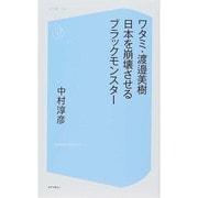 ワタミ・渡邉美樹 日本を崩壊させるブラックモンスター(コア新書) [新書]