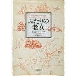 ふたりの老女(草思社文庫) [文庫]