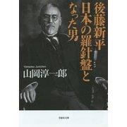 後藤新平 日本の羅針盤となった男(草思社文庫) [文庫]