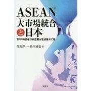 ASEAN大(メガ)市場統合と日本―TPP時代を日本企業が生き抜くには [単行本]