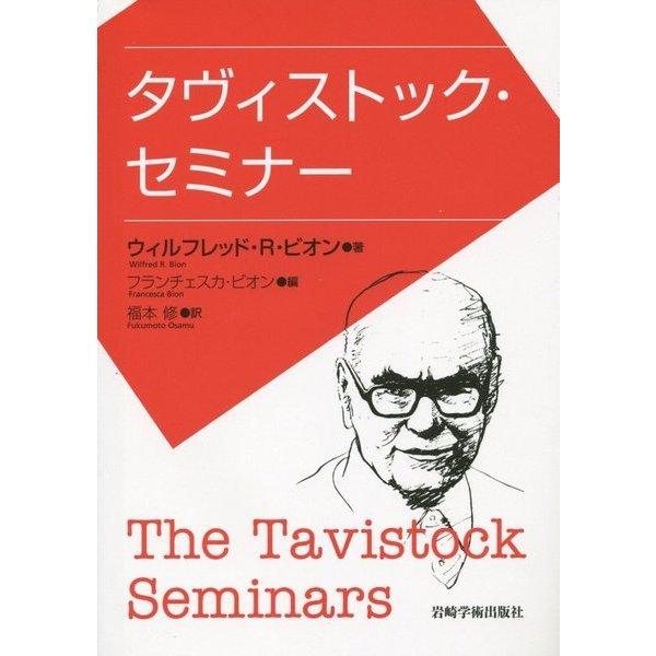 タヴィストック・セミナー [単行本]