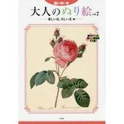 脳いきいき大人のぬり絵 vol.7 愛しい花、美しい花編 [単行本]