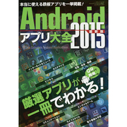Androidアプリ大全2015 最新版 (三才ムック) [ムックその他]