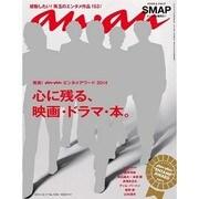 an・an (アン・アン) 2014年 12/17号 [雑誌]