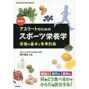 最新版アスリートのためのスポーツ栄養学―栄養の基本と食事計画 何をどう食べるかでからだは変化する!(GAKKEN SPORTS BOOKS) [単行本]