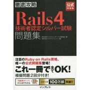 徹底攻略Rails4技術者認定シルバー試験問題集 [単行本]