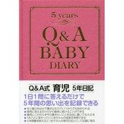 Q&A育児5年日記 [単行本]