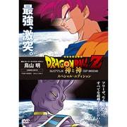 ドラゴンボールZ 神と神 スペシャル・エディション