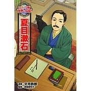 夏目漱石(コミック版世界の伝記〈30〉) [全集叢書]