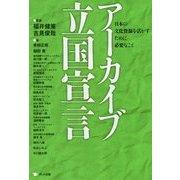 アーカイブ立国宣言―日本の文化資源を活かすために必要なこと [単行本]