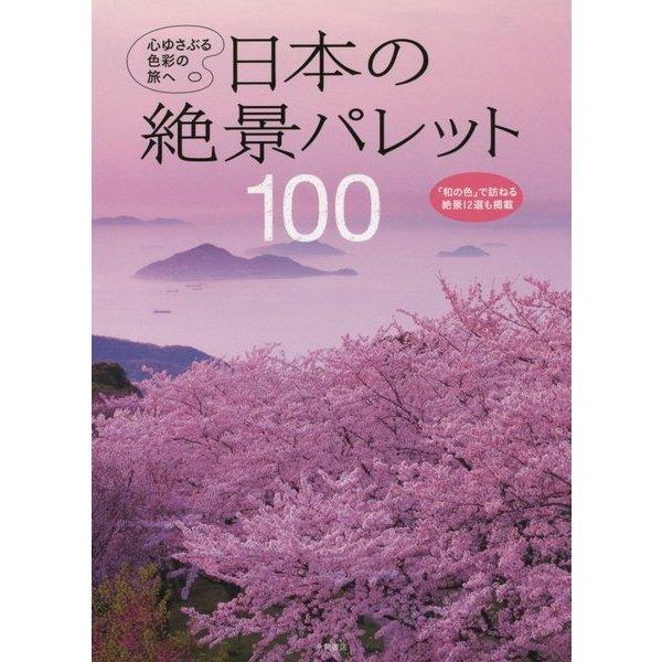 日本の絶景パレット100―心ゆさぶる色彩の旅へ [単行本]