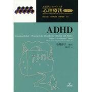 ADHD(エビデンス・ベイスト心理療法シリーズ〈5〉) [単行本]