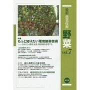 最新農業技術 野菜〈vol.7〉特集 もっと知りたい環境制御技術―日中CO2濃度、飽差、葉面積を管理する [全集叢書]