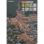 2014 8・20広島土砂災害―緊急出版・報道写真集 [単行本]