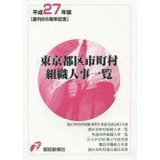 東京都区市町村組織人事一覧〈平成27年版〉 [単行本]