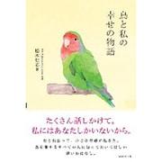 鳥と私の幸せの物語 [単行本]
