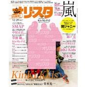オリ☆スタ 2014年 12/29号 [雑誌]