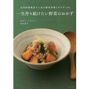 一生作り続けたい野菜のおかず―名門料理教室で人気の野菜料理とサラダ150 [単行本]