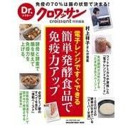 電子レンジですぐできる簡単発酵食品で免疫力アップ-村上祥子さんが提案(マガジンハウスムック Dr.クロワッサン) [ムックその他]