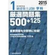 1級建築士試験学科厳選問題集500+125〈平成27年度版〉 [単行本]
