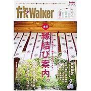 旅Walker 一冊まるごと縁結び特集号 (ウォーカームック) [ムックその他]