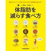 体脂肪を減らす食べ方-8つの理論で実践する(マガジンハウスムック) [ムックその他]