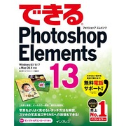 できるPhotoshop Elements 13―Windows8.1/8/7 & Mac OS X対応(できるシリーズ) [単行本]
