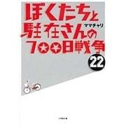 ぼくたちと駐在さんの700日戦争〈22〉(小学館文庫) [文庫]