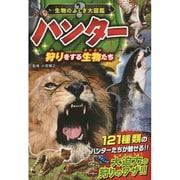 ハンター狩りをする生物たち(生物のふしぎ大図鑑) [単行本]