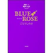 崎義一の優雅なる生活 BLUE ROSE ‐ブルーローズ‐ [単行本]