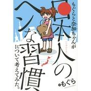 もぐらと奈加ちゃんが「日本人のヘンな習慣」について考えてみた。 [単行本]