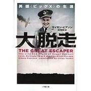 """大脱走―英雄""""ビッグX""""の生涯(小学館文庫) [文庫]"""