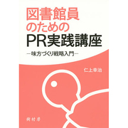 図書館員のためのPR実践講座-味方づくり戦略入門 [単行本]