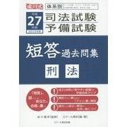 体系別司法試験・予備試験短答過去問集 刑法〈平成27年(2015年)版〉 [単行本]
